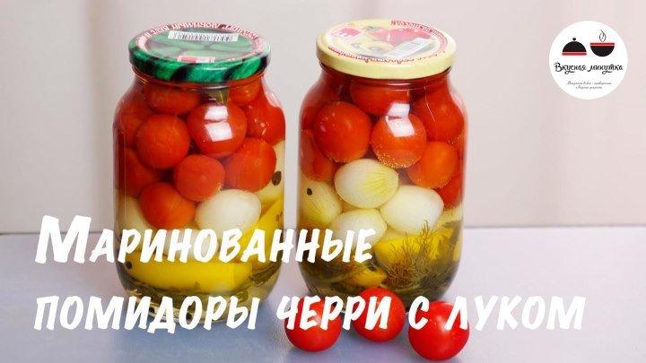 Маринованные помидоры. Маринованные помидоры черри с луком!