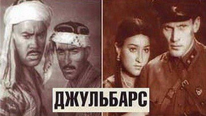 ДЖУЛЬБАРС (истерн, семейное кино) 1935) г