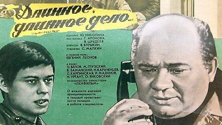 ДЛИННОЕ, ДЛИННОЕ ДЕЛО (драма, криминальный фильм) 1976 г