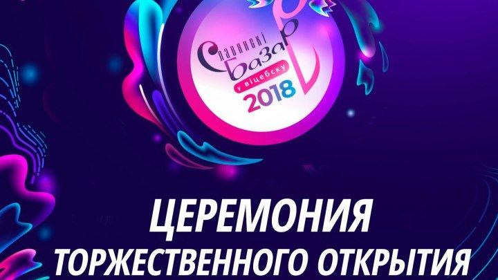 """""""Славянский базар в Витебске - 2018"""". Открытие"""