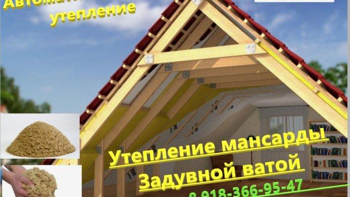 Утепление крыши дома задувной ватой.