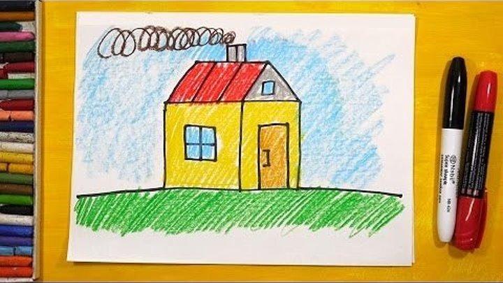 Как рисовать Дом. Урок рисования для детей от 3 лет | Раскраска для детей