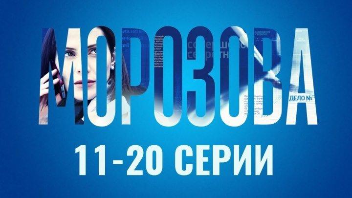 Морозова. 11 - 20 серии