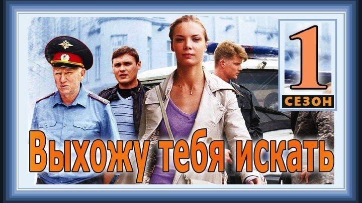 ВЫХОЖУ ТЕБЯ ИСКАТЬ - 1 серия (2009) детектив, драма, криминал., мелодрама (реж.Сергей Попов)