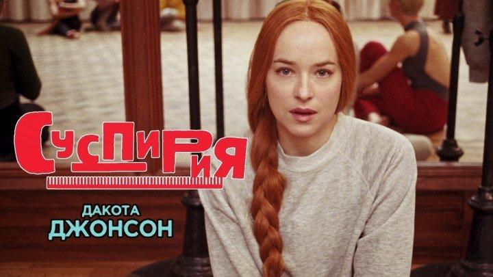 Суспирия — Русский трейлер (2018)