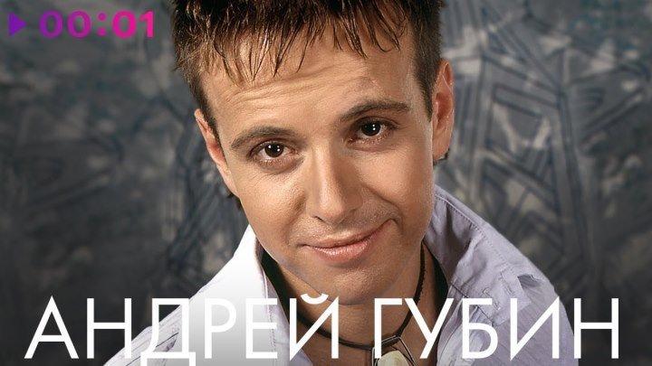 Андрей Губин - Лучшие песни - The Best - Хиты