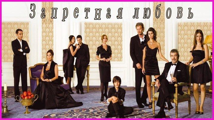 Турецкий сериал Запретная любовь 18 серия