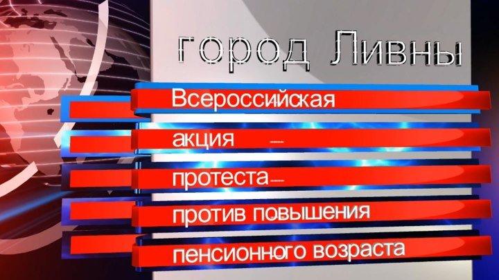 Акция протеста против ПР г.Ливны