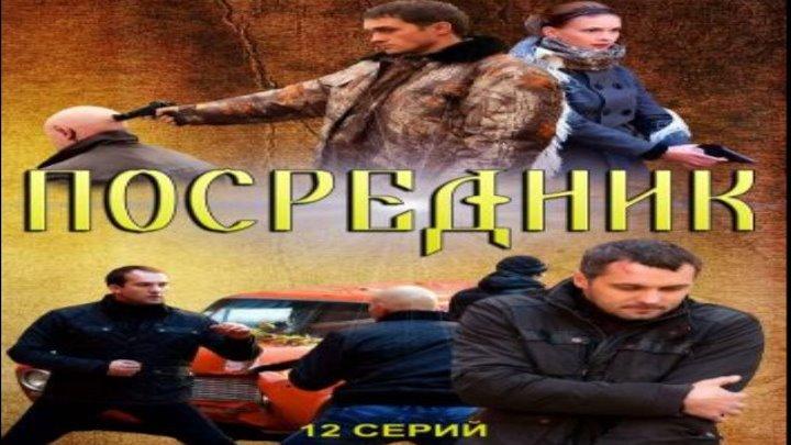 Посредник / Грач / Серии 1-4 из 12 (триллер, детектив)