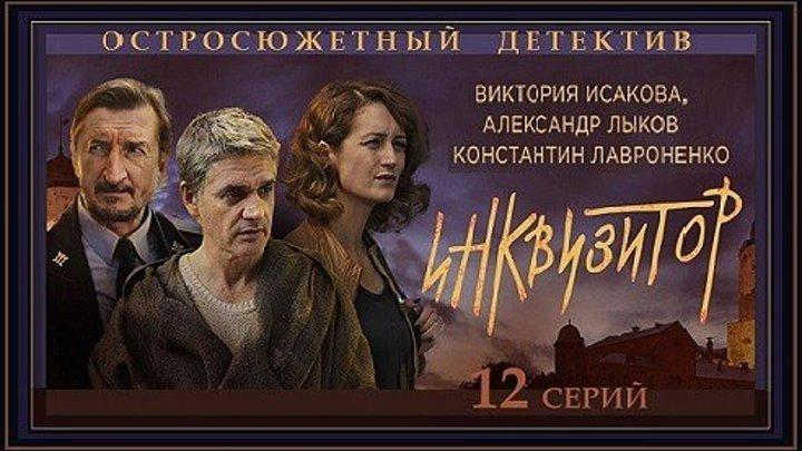ИНКВИЗИТОР - 9 серия (2014) остросюжетный детектив, триллер (реж.Юрий Мороз)