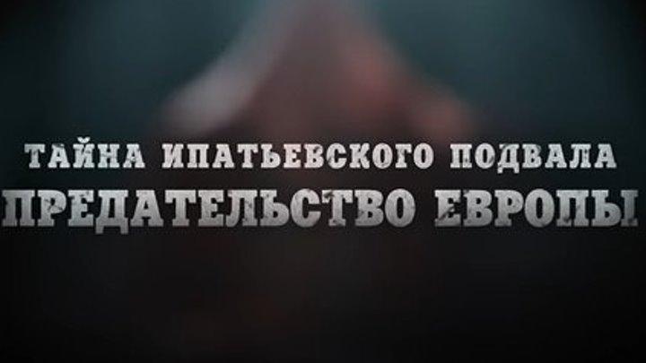 Тайна Ипатьевского подвала. Предательство Европы