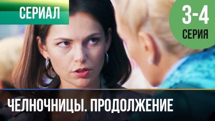 Челночницы Продолжение 2 сезон - 3 и 4 серия