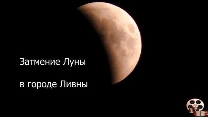 Затмение Луны в городе Ливны