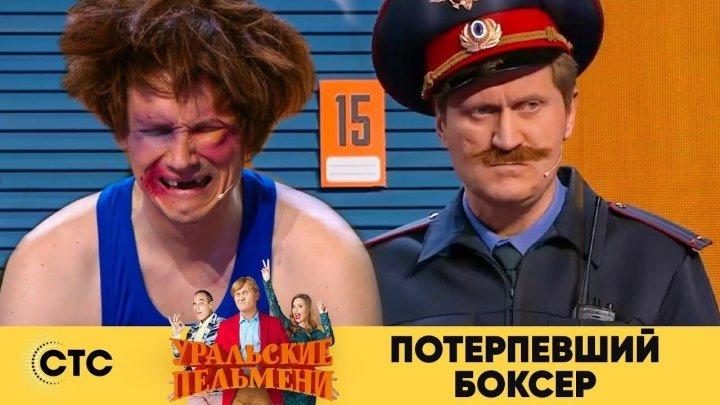 Потерпевший боксер - Уральские пельмени (2018)