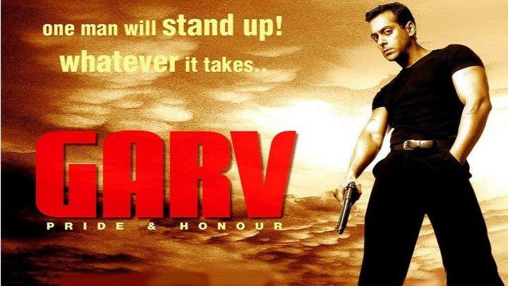 Индийский фильм Честь ⁄ Garv Pride and Honour (2004)