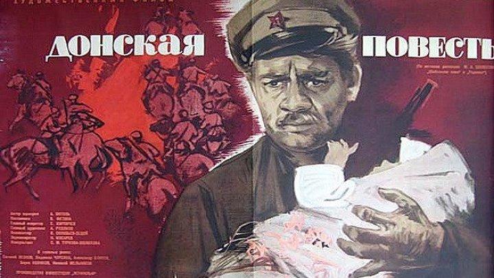 ДОНСКАЯ ПОВЕСТЬ (драма, мелодрама, экранизация) 1964 г