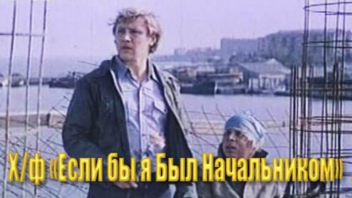 """Х/ф """"Если бы был начальником"""" СССР 1980г. Комедия"""