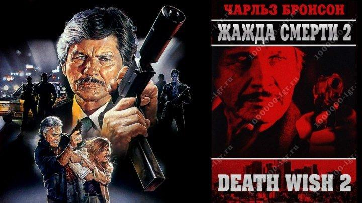 Жажда смерти 2 (1981) боевик, триллер,