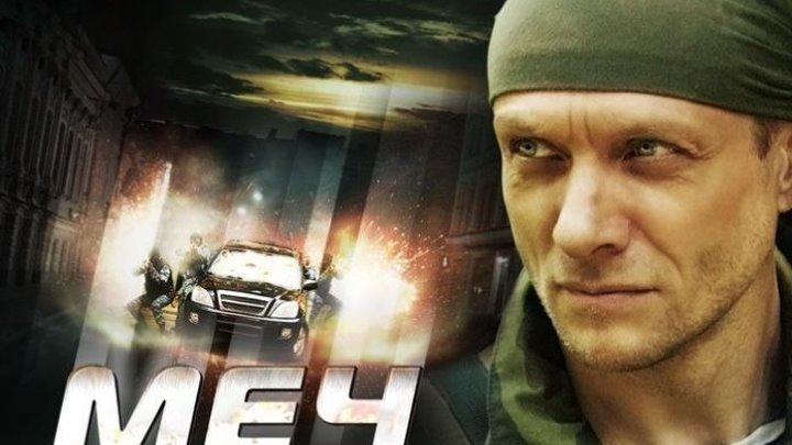 Меч 11-12 Серии.2009.криминал.Россия.