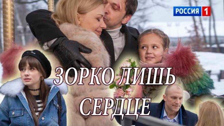 Зорко лишь сердце 1-2-3-4 серия (2018) Мелодрама