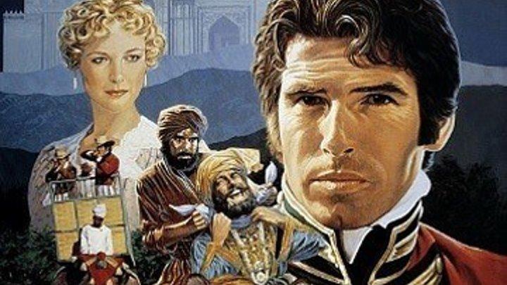Обманщики (приключенческий триллер на реальных событиях с Пирсом Броснаном и Шаши Капуром)   Великобритания-Индия, 1988