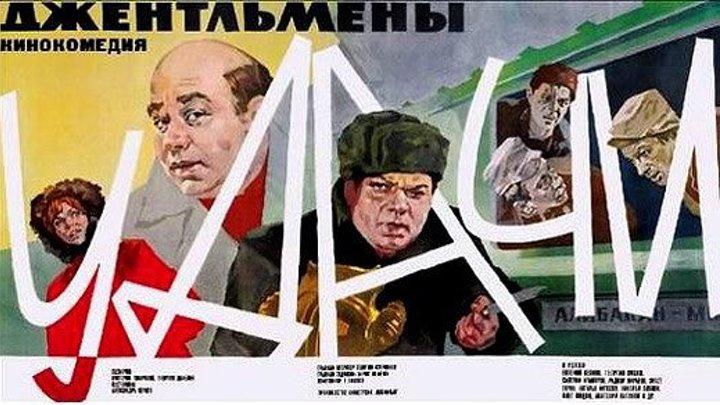 ДЖЕНТЛЬМЕНЫ УДАЧИ (комедия, криминальный фильм) 1971 г