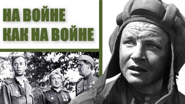 НА ВОЙНЕ КАК НА ВОЙНЕ (Военный-Драма-Комедия СССР-1968г.) Х.Ф.