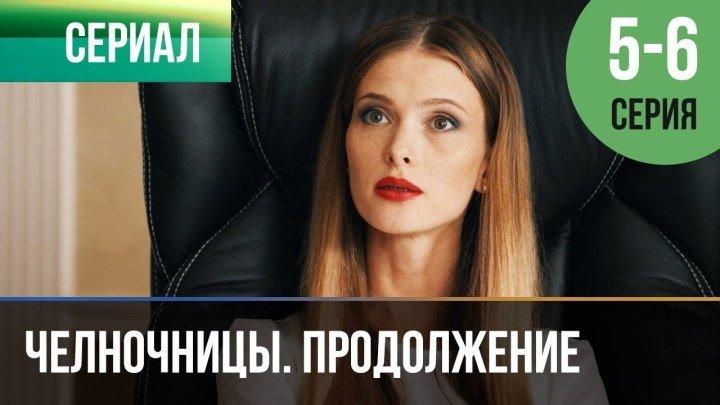 Челночницы Продолжение 2 сезон - 5 и 6 серия