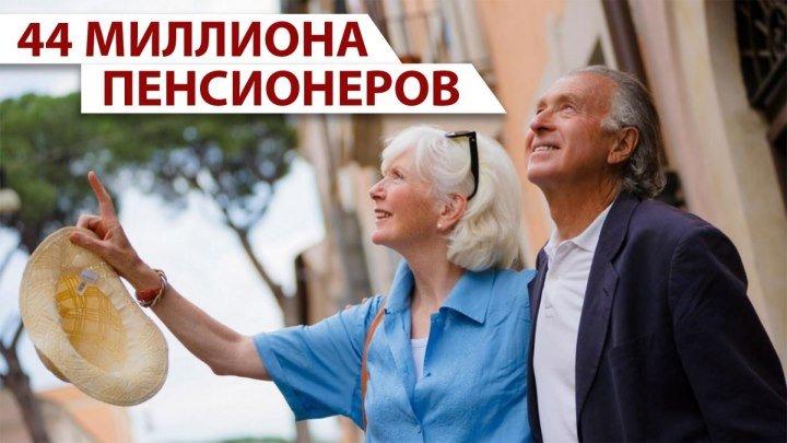 44 миллиона пенсионеров