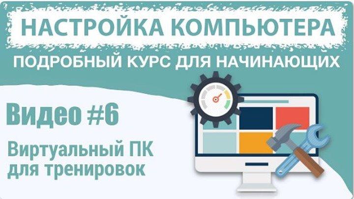 Видео 6. Создание виртуального компьютера