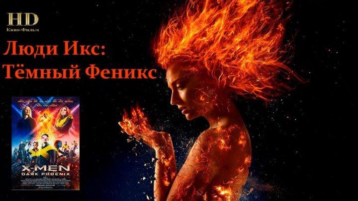 Русский Трейлер HD - Люди Икс: Тёмный Феникс