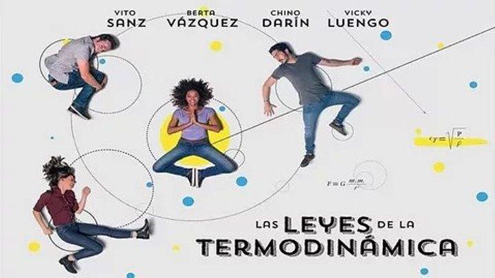 ЗАКОНЫ ТЕРМОДИНАМИКИ (2018) Испания комедия