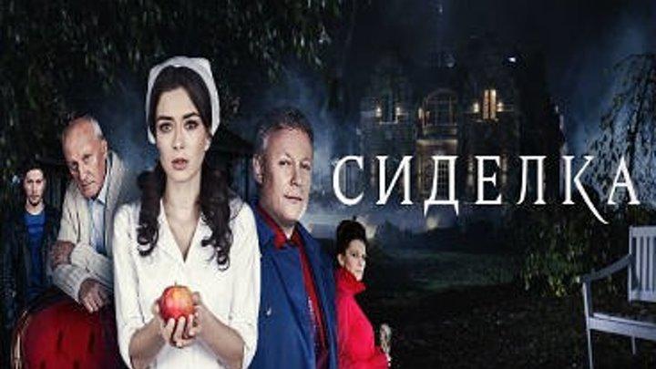 Сиделка(смотри в группе сериал)
