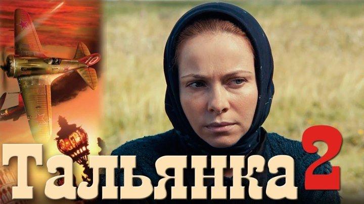 Тальянка (2014) 2 серия