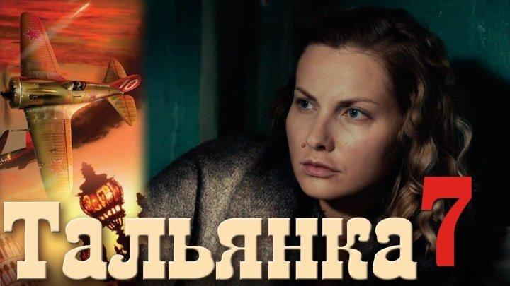 Тальянка (2014) 7 серия