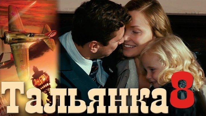 Тальянка (2014) 8 серия