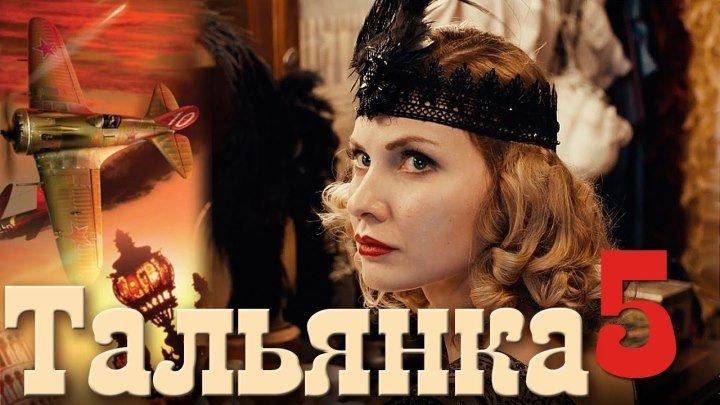 Тальянка (2014) 5 серия