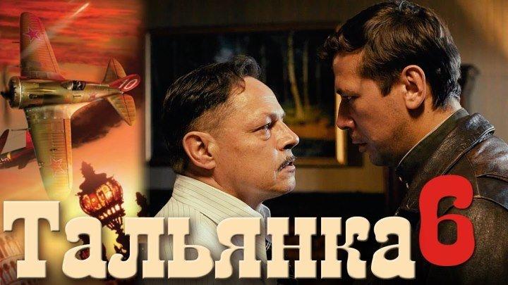 Тальянка (2014) 6 серия