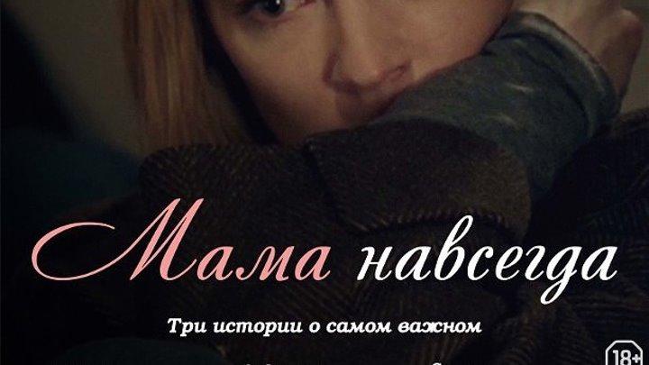 Мама навсегда 2018 HD - драма мелодрама Светлана Ходченкова _ Русские мелодрамы HD, новинки 2018