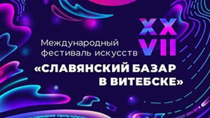"""""""Славянский хит"""". Прямая трансляция"""