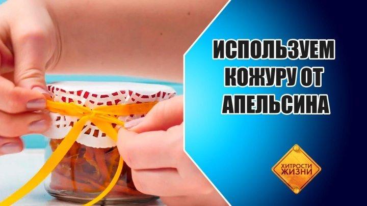 Используем кожуру от апельсина
