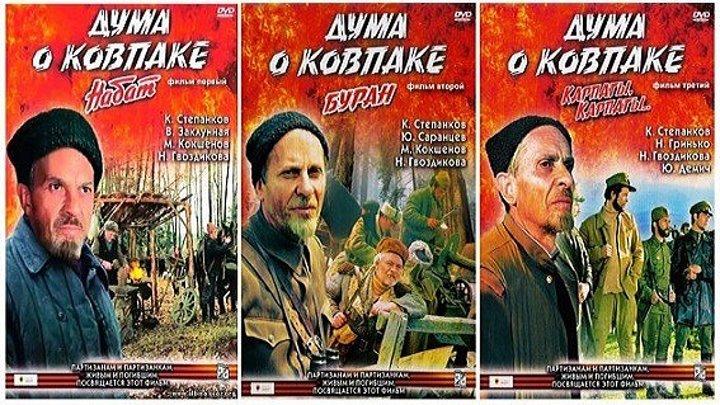 ДУМА О КОВПАКЕ (военный фильм, драма, приключения) 1973,1975,1976 г
