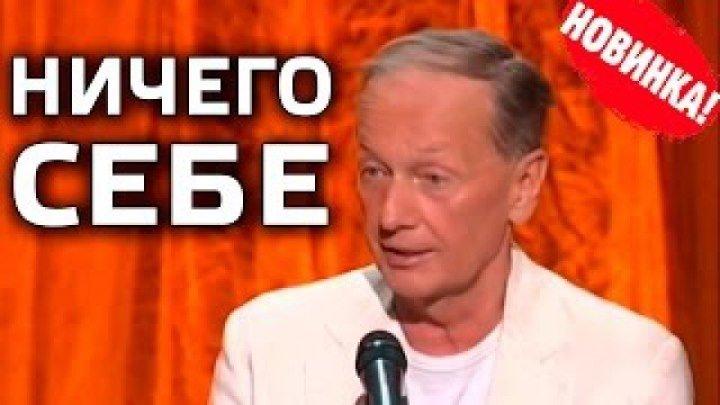 """""""Михаил Задорнов"""" (Ничего Себе!)"""