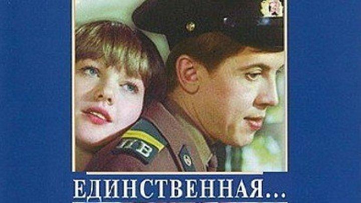 ЕДИНСТВЕННАЯ (драма, мелодрама, экранизация) 1975 г