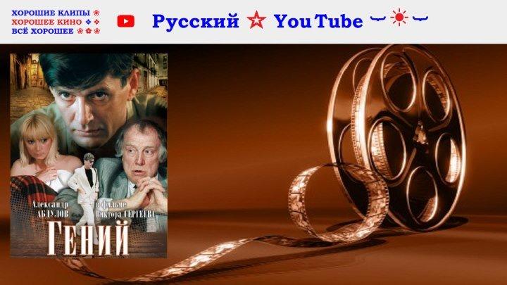 ГЕНИЙ 😊 Криминальная комедия СССР 🎩 ⋆ Русский ☆ YouTube ︸☀︸