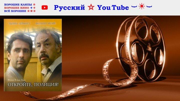 Откройте, полиция 💥 Криминальная комедия ⋆ Франция 1984 ⋆ Русский ☆ YouTube ︸☀︸