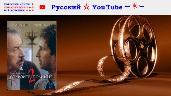💥 Откройте, полиция ⋆ Два ⋆ Франция 1989 ⋆ Русский ☆ YouTube ︸☀︸