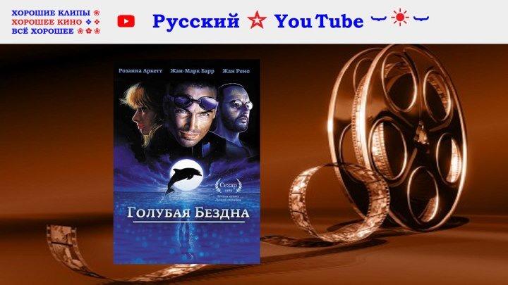 Голубая бездна 🔵 Франция 1988 ⋆ Русский ☆ YouTube ︸☀︸