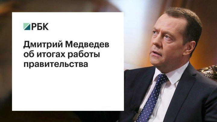 Дмитрий Медведев об итогах работы правительства
