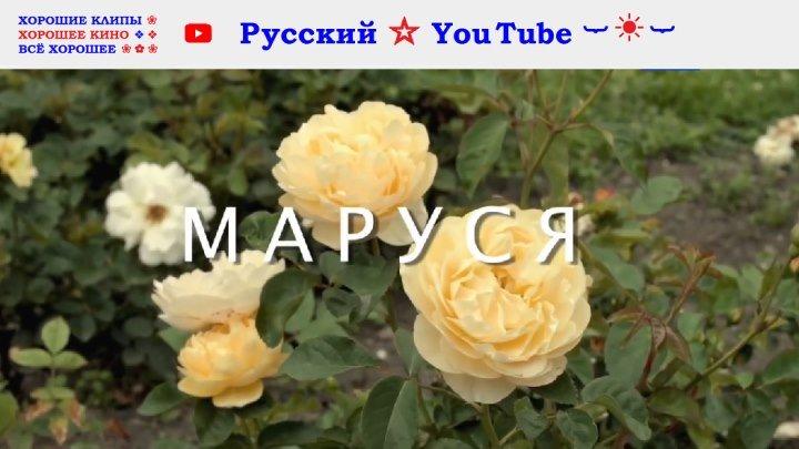 Маруся ❀ Мелодрама 2018 ⋆ Русский ☆ YouTube ︸☀︸